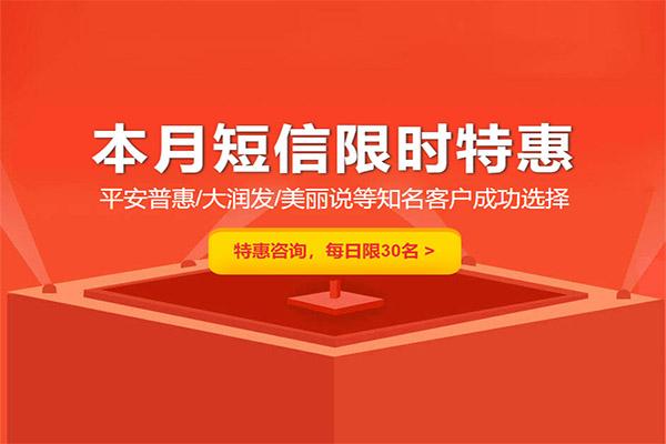 短信群发行业已经运转十数年,短信服务平台的数量可以说数不胜数。[客户短信服务平台